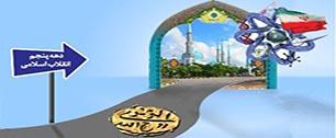 دهه پنجم انقلاب اسلامی