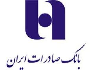 جزئیات-آزمون-استخدام-بانک-صادرات-ایران
