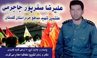 برنامه استقبال، وداع ، تشییع و تدفین هفتمین شهید مدافع حرم گلستان