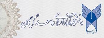 دانشگاه آزاد اسلامی واحد گرگان
