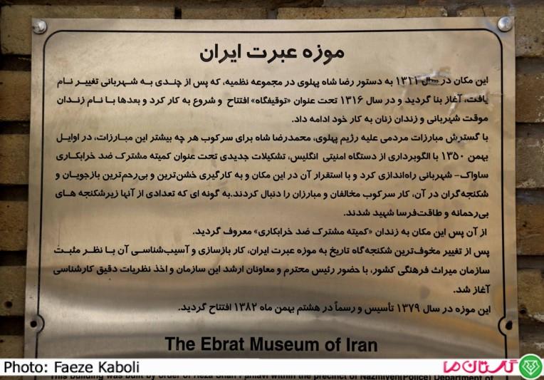 Mozeh Ebrat 1