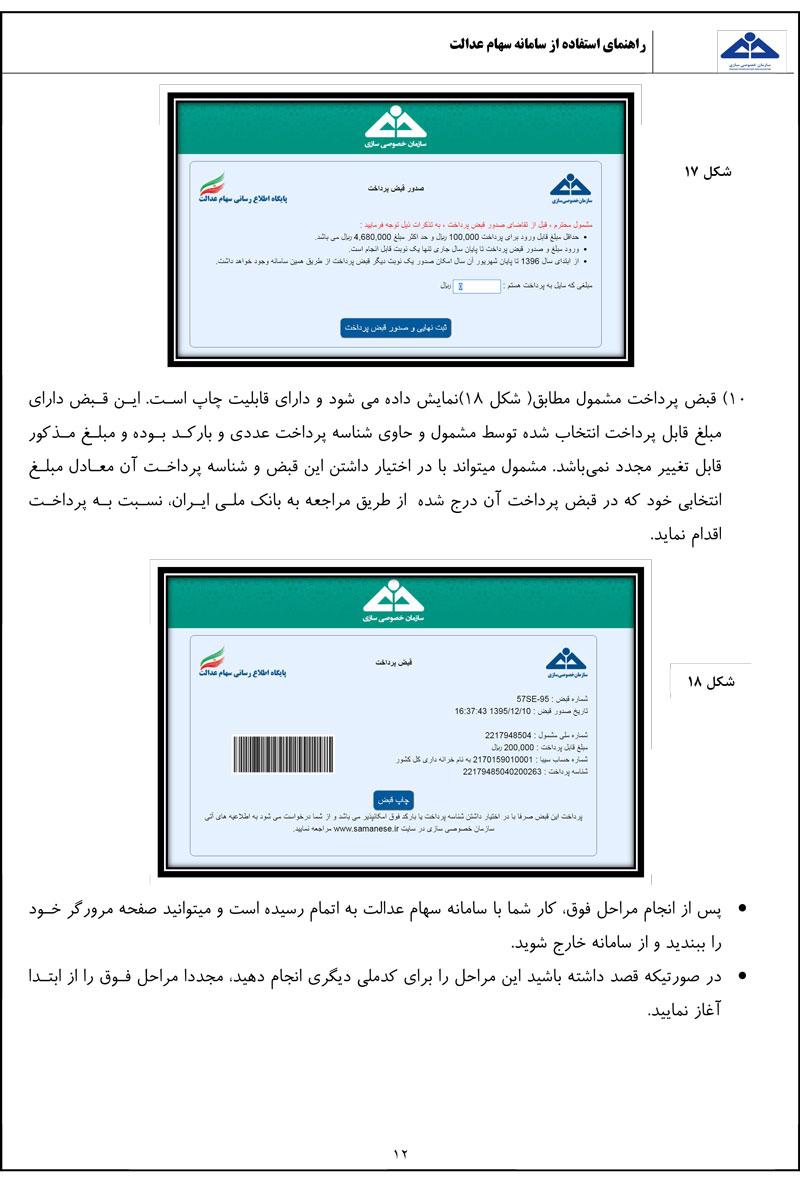 استعلام سهام عدالت با کارت ملی آموزش تصویری استفاده از سامانه سهام عدالت +راهنمای خطاها ...