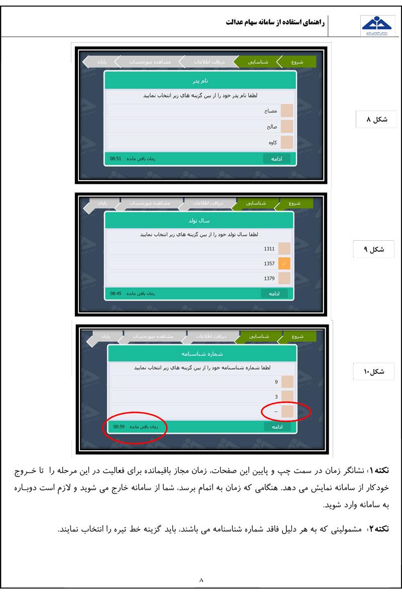 سهام عدالت ثبت نام شدگان راهنمای تصویری استفاده از سامانه سهام عدالت - Bourse News