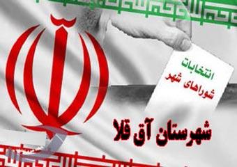 اسامی تعدادی از ثبت نام کنندگان انتخابات شورای شهر آق قلا و انبارآلوم در استان گلستان / تا پایان چهارشنبه ۲ فروردین ماه ۱۳۹۶