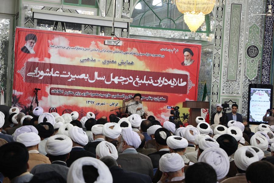 تصاویر / برگزاری همایش طلایه داران تبلیغ در چهل سال بصیرت عاشورایی در گرگان