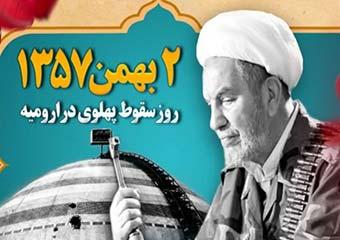دوم بهمن ۵۷؛ سرآغاز نبرد مسلحانه مردم ایران علیه رژیم شاهنشاهی