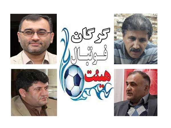 مخالفت ها و حمایتها از رییس جدید هیئت فوتبال شهرستان گرگان/ فوتبال گرگان خسته اما امیدوار