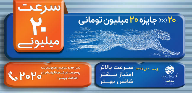 شرکت مخابرات منطقه گلستان