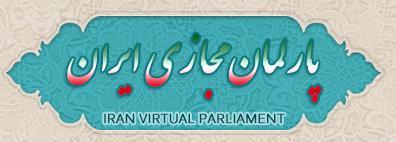 پارلمان مجازی