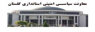 گلستان ما - تاملی بر انتصاب معاون سیاسی امنیتی استانداری گلستان + بررسی گزینه ها