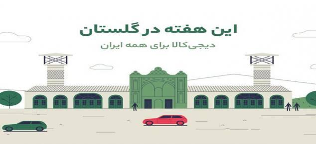 گلستان ما - دیجیکالا برای همه ایران؛ این هفته در استان گلستان