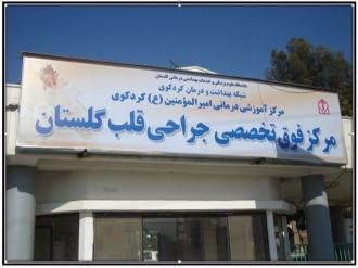 گلستان ما - دستگاه جدید آنژیوگرافی کردکوی آماده ترخیص از گمرک / هیچ بیماری در کردکوی منتظر آنژیوگرافی نمانده است