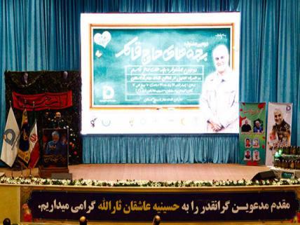 گلستان ما - مراسم اختتامیه دومین جشنواره سراسری بچه های حاج قاسم/ تصاویر