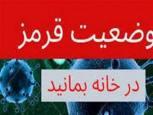 گلستان ما - 5 شهر دیگر گلستان در وضعیت قرمز کرونایی قرار گرفت/خطر کرونا در استان جدی تر شد