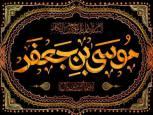 گلستان ما - گوشه هایی از مکارم اخلاقی امام کاظم(ع)/ ذکری که غم و اندوه را برطرف میکند