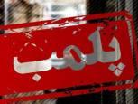 گلستان ما - پلمب ۷ واحد صنفی در گالیکش