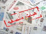 گلستان ما - اعضای هیات منصفه مطبوعات گلستان انتخاب شدند