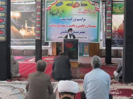 گلستان ما - گرامیداشت هفته دولت در گالیکش+ تصاویر
