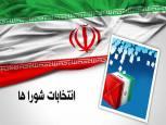 گلستان ما - صلاحیت ۸۷ درصد دواطلب انتخابات شورای شهر در گلستان تایید شد
