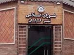 گلستان ما - ممانعت از ورود خبرنگاران به صحن شورای گرگان/ تصویب حمایت 400 میلیونی از بسکتبال بانوان